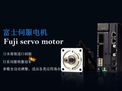 伺服电机规格选型