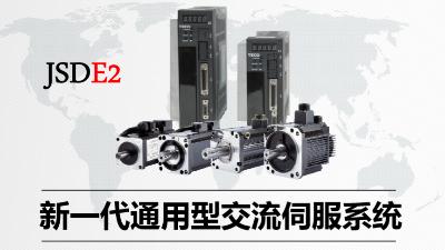 新一代通用型交流伺服系统东元JSDE2交流伺服驱动器
