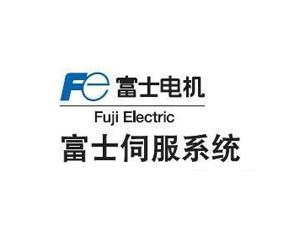 华科星电气合作品牌-富士伺服