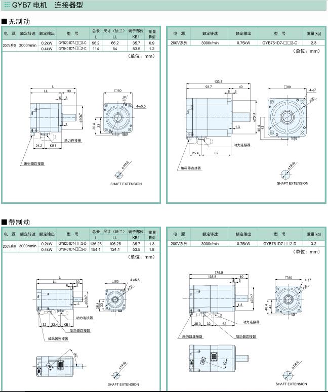 富士伺服ALPHA5 Smart伺服电机尺寸