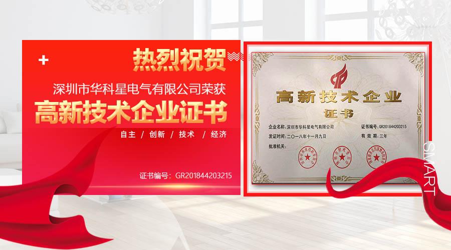 华科星高新企业证书