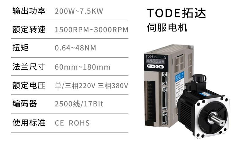 台湾拓达伺服电机驱动器产品详细