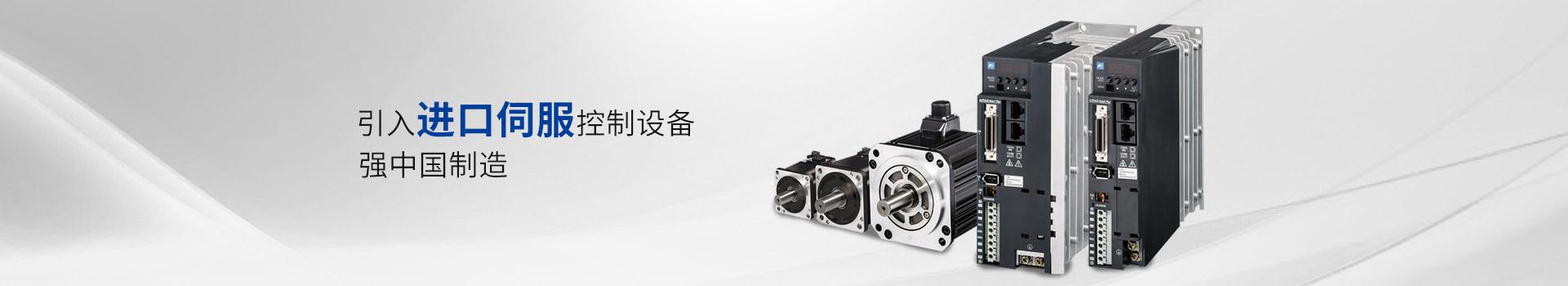 华科星电气-引入进口伺服控制设备,强中国制造