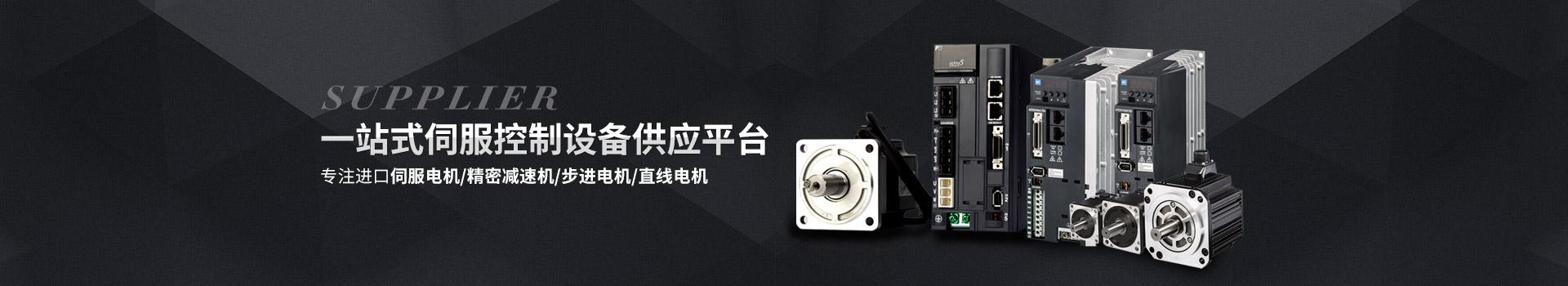 华科星电气-一站式伺服控制设备供应平台