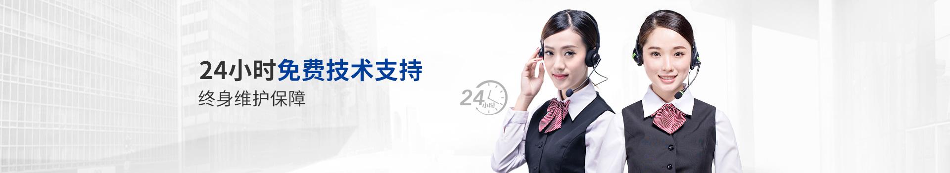华科星电气-24小时免费技术支持