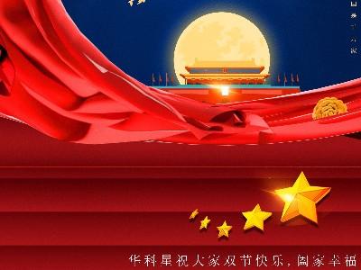 华科星国庆中秋放假通知