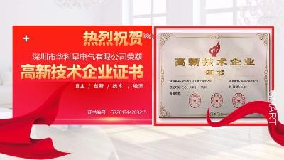 """恭贺华科星电气荣获深圳""""高新技术企业""""证书"""