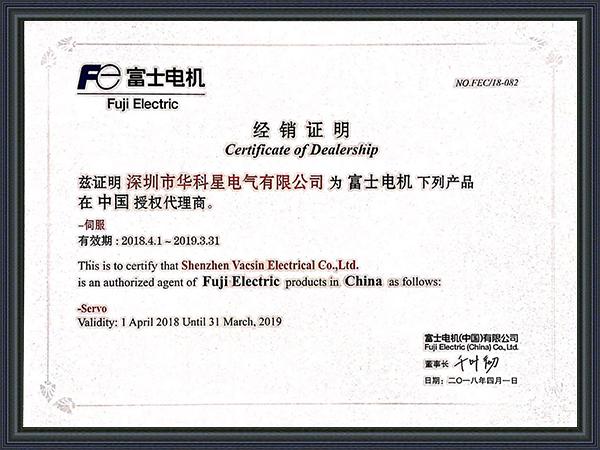 华科星电气-富士代理证2018
