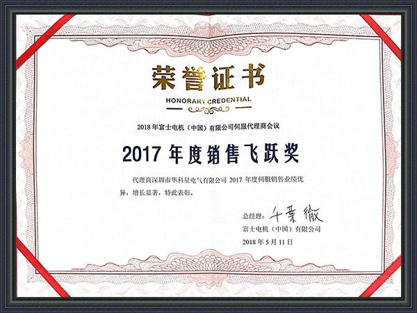华科星电气-富士电机销售飞跃奖