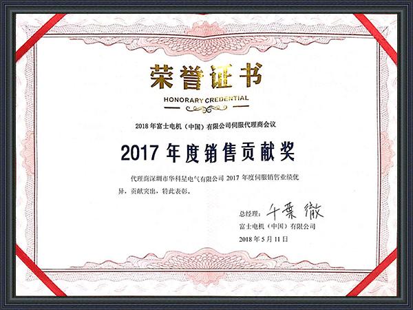 华科星电气-富士电机销售贡献奖