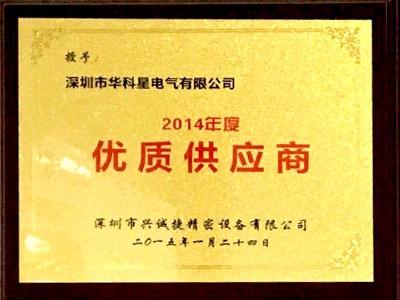 华科星电气-2014优秀供应商