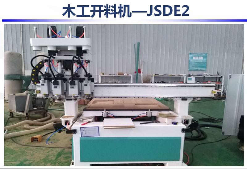木工开料机-JSDE2