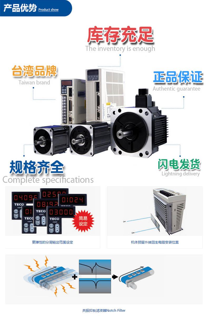 东元伺服电机驱动器产品特点
